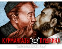 A kiss too far in Kazakhstan