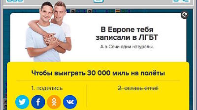 Russia's Tinkoff Bank and partner Aviasales to axe homophobic ad campaign